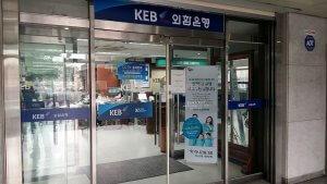 בנקאות אינטרנט בקוריאה - מהיר, פשוט וקל