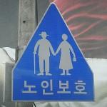 דרום קוריאה – עם הולך ונעלם?