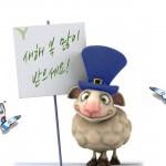 שנת כבשה טובה קוריאה!