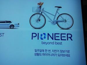פיוניר - חברת שירותים פננסיים קוריאנית . מעבר למצוין