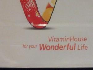 ויטמין האוס - חברת תוספי תזונה מובילה - לחיים הנפלאים שלך.