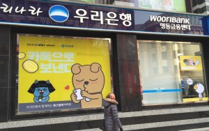 בנק Woori וקבוצת Kakao - שתי הקבוצות זכו במרכז לבנק האינטרנטי הראשון