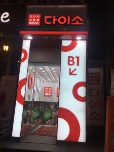 """אינסוף מוצרים קניות בקוריאה. חנות """"דייסו"""""""