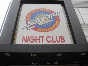 """מועדוני הלילה ושיטת ה""""בוקינג"""" בקוריאה - תעשיית המין של קוריאה"""
