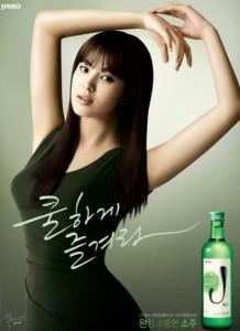 פרסומת לסוג'ו - 3 מיליארד בקבוקים. לנשים וגברים כאחד