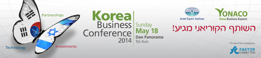 KOREA BUSINESS CONFERENCE2014