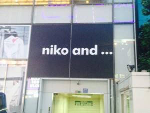 ניקו ו...